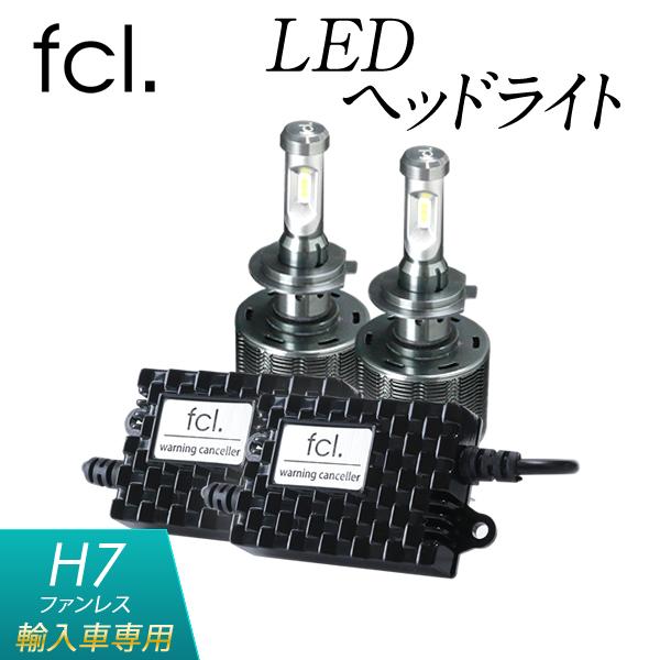 輸入車専用LEDバルブキット ファンレスH7