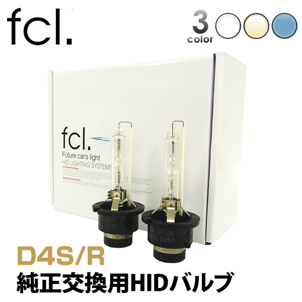 Hid Light Bulbs >> Fcl Hid Led Shop Popular Hid And Led Shop In Japan Fcl 35w D4r