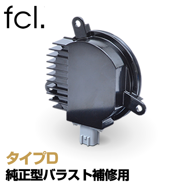 fcl HID 補修用 バラスト タイプD 純正型 45Wバラスト パワーアップHIDキット用 (D2S/D2R対応)