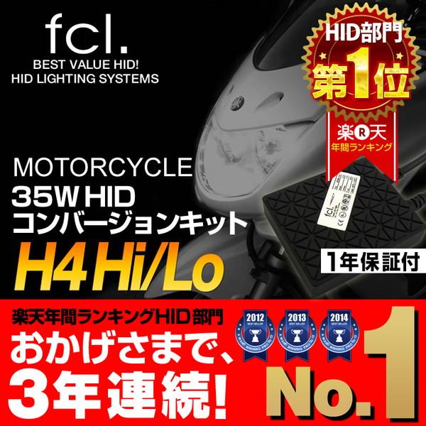 藏工具包自行车 H4Hi/罗湖阀 35 W 模型