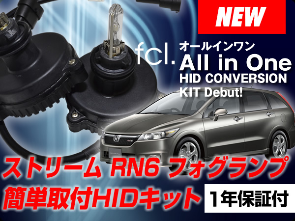 Mounting simple 3 minute! Honda stream /RN6(H18.7-) in the fog lights fit popular all-in-one 35 W H11 HID Kit