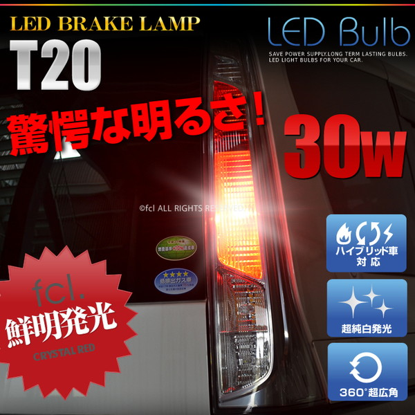 T20 30W 6-SMD LED RED Lights Bulb with Wide Projector Wide Lenses - Pack of 2