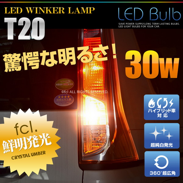 T20 30W 6-SMD LED AMBER Lights Bulb with Wide Projector Wide Lenses - Pack of 2