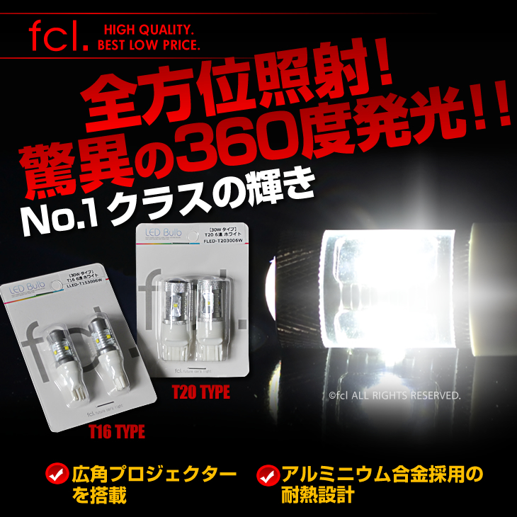 T16 30W LED WHITE Lights Bulb with Wide Projector Wide Lenses - Pack of 2