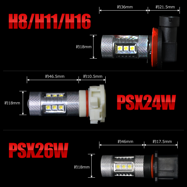 为验证、 Aqua、 VOXY,瑟琳娜 LED 灯泡 H8 H11 H16 PSX24W PSX26W 惊喜灯亮度的 LED 雾 ! 2 80 W 16 白色套