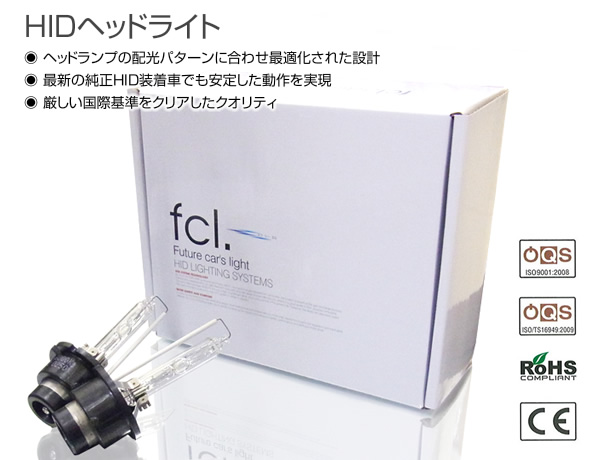 HID Kit Toyota vellfire late valve ( H23.11 ~ ) robing & fog lights HID set genuine HID valve D4S+35 W H11 HID Kit