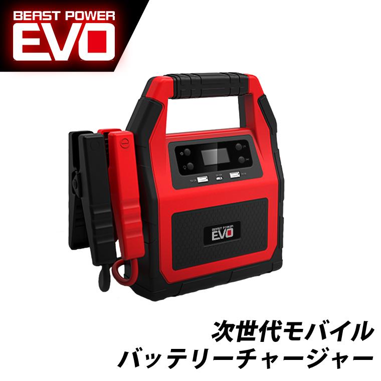 【期間限定10%OFF】 急なバッテリー上がりや災害時にも安心 ジャンプスターター 大容量の40000mAh 12V 24V 対応 防災グッズ スマホも充電可能