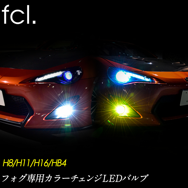 Fcl Hid Led Shop Popular Hid And Led Shop In Japan Two Colors Of