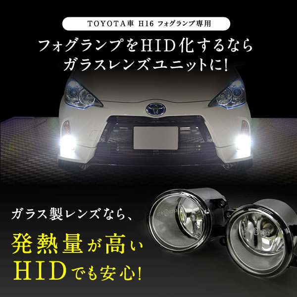 OE style fogrampgalas lens unit for valve Toyota H16