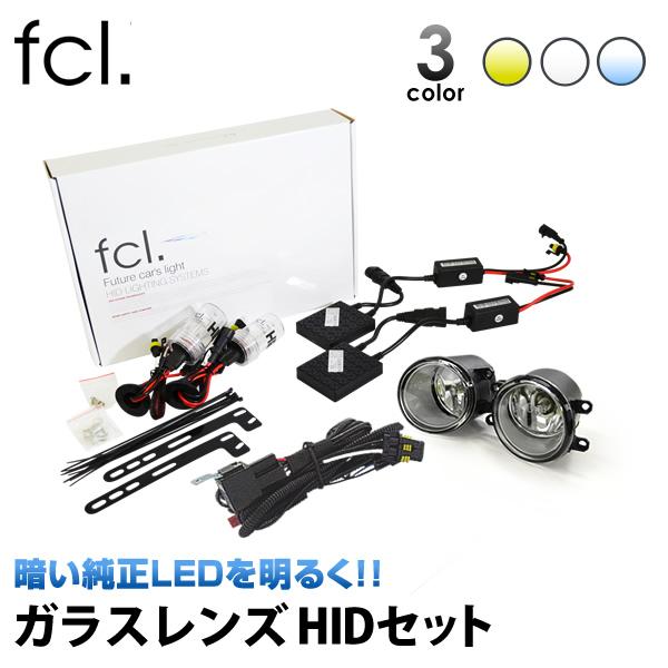 暗い純正LEDをHID化 fcl ガラスレンズ HIDキット セット