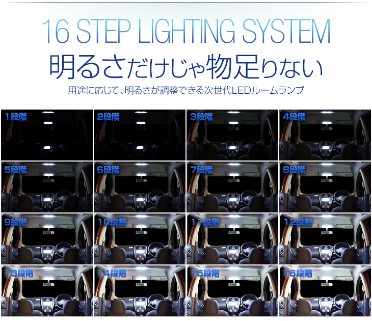 随着 16 不同远程控制调整 ! 下一代 SMDLED 灯