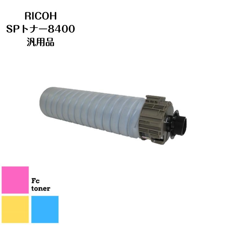 リコー SPトナーカートリッジ 8400 RICOH SP トナー8400 ☆新作入荷☆新品 汎用品 送料無料 SP8400a1用 セットアップ