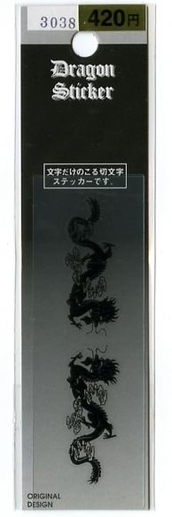 ドラゴンステッカー 横 小 シール イラスト 豊富な品 お求めやすく価格改定 黒