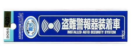 盗難警報器装着車ステッカー 蓄光タイプ セキュリティ いたずら防止 Seasonal Wrap入荷 アイテム勢ぞろい