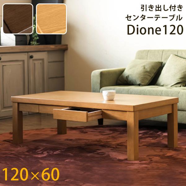 引出し付きセンターテーブル 120 BR(ブラウン)【送料無料・代引き不可】