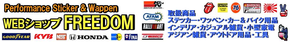 WEBショップFREEDOM  楽天市場店:ステッカー・ワッペン・カー&バイク用品・アウトドア・雑貨などの販売