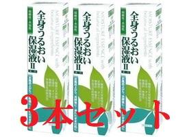 【送料無料】 全身うるおい保湿液 II 250ml 3本セット!! 【まろやか薬用スキントリートメント】【天野商事】