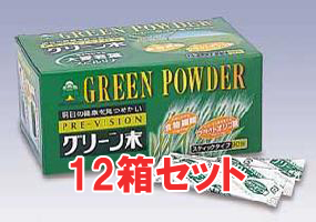 【送料無料】【湧永製薬】プレビジョン グリーン末 90包 12箱セット (大麦若葉末・食物繊維)【健康補助食品】