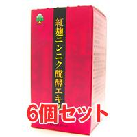 【送料無料】【湧永製薬】紅麹 ニンニク 醗酵エキス 120カプセル 6個セット (紅麹ニンニク醗酵エキス)【健康補助食品】