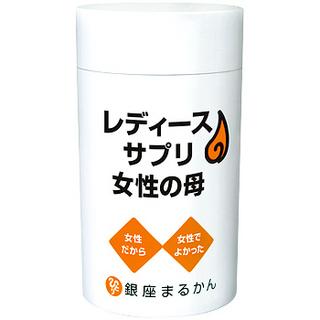 【送料無料】【今だけ青汁20包付き!!】 銀座まるかん レディースサプリ 女性の母 660粒
