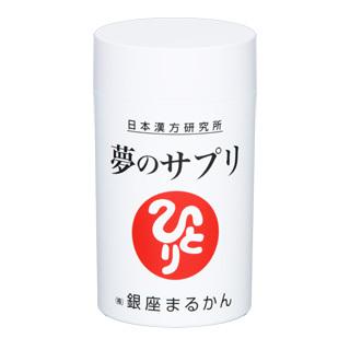 【送料無料】銀座まるかん 夢のサプリ 155g