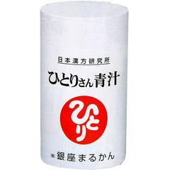 【送料無料】 銀座まるかん ひとりさん青汁 140g 【クマ笹末含有食品】【斎藤一人】