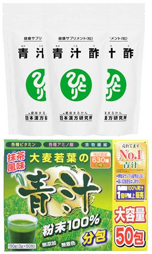 【送料無料】【大麦若葉の青汁50包付き!!】銀座まるかん 青汁酢 約480粒【3個セット!!】