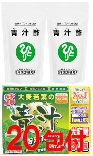 【送料無料】【大麦若葉の青汁20包付き!!】 銀座まるかん 青汁酢 約480粒【2個セット!!】