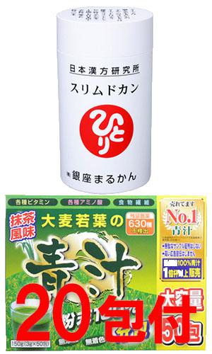 【送料無料】【大麦若葉の青汁20包付き!!】 銀座まるかん スリムドカン 165g (約660粒)【斎藤一人】