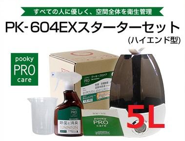 【送料無料】 プーキー プロケア プロミスト PK‐604EX 5L スターターセット 噴霧器 (ハイエンド型)【 pooky PRO care 】【調整次亜塩素酸水】【除菌・消臭】~インフルエンザ・ノロウィルス対策に~