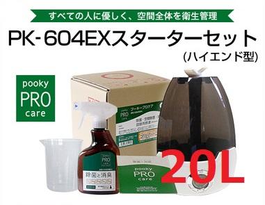 【送料無料】 プーキー プロケア プロミスト PK‐604EX 20L スターターセット 噴霧器 (ハイエンド型)【 pooky PRO care 】【調整次亜塩素酸水】【除菌・消臭】~インフルエンザ・ノロウィルス対策に~