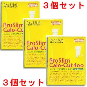 【送料無料】プロスリムカロカット400 レモン果汁入り【3個セット!!】【ダイエット】【健康食品】