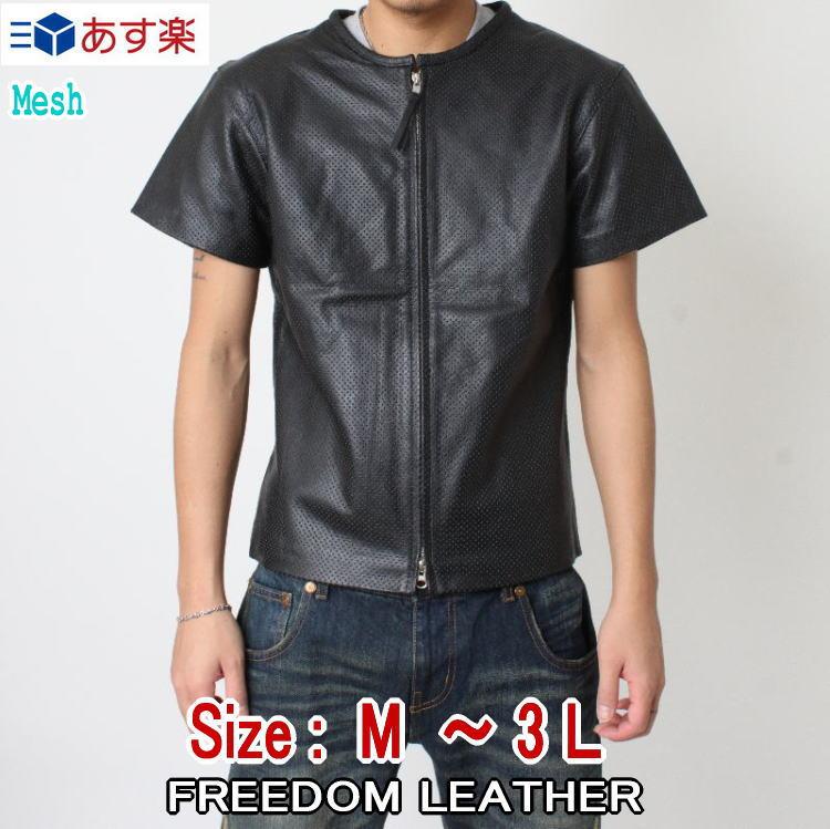 革ジャン レザージャケット メンズ アウター バイク ブルゾン メッシュ 半袖レザーシャツ ブラック フリーダム PB-2503