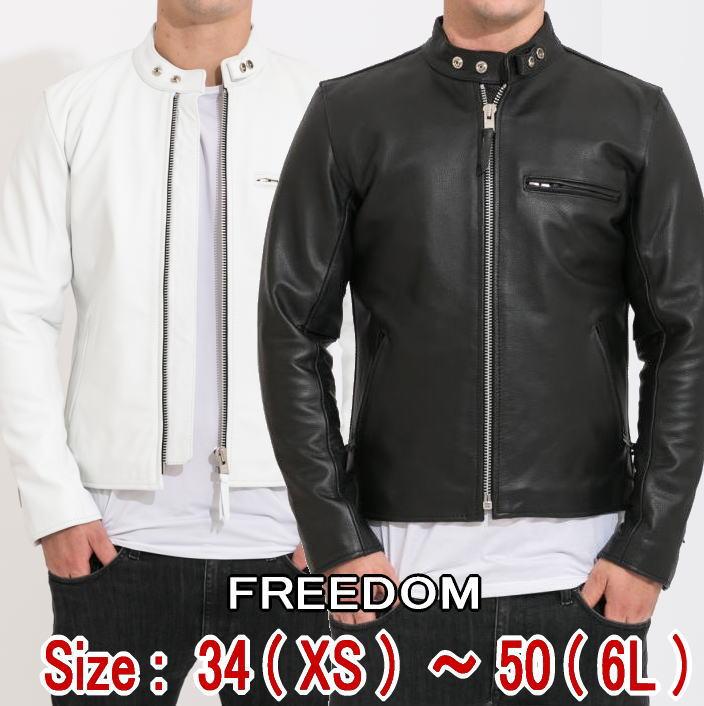 レザージャケット メンズ 大きいサイズ 本革 黒 白 革ジャン シングル ライダースジャケット フリーダムレザー 皮ジャン ブラック ホワイト XS S M L LL 3L 4L 5L 6L 7L アウター ブルゾン Freedom ギフト プレゼント PB-2707