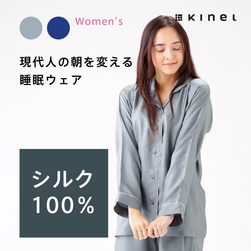 【kinel】シルク ツイル パジャマ レディース (5007) 女性 睡眠 絹