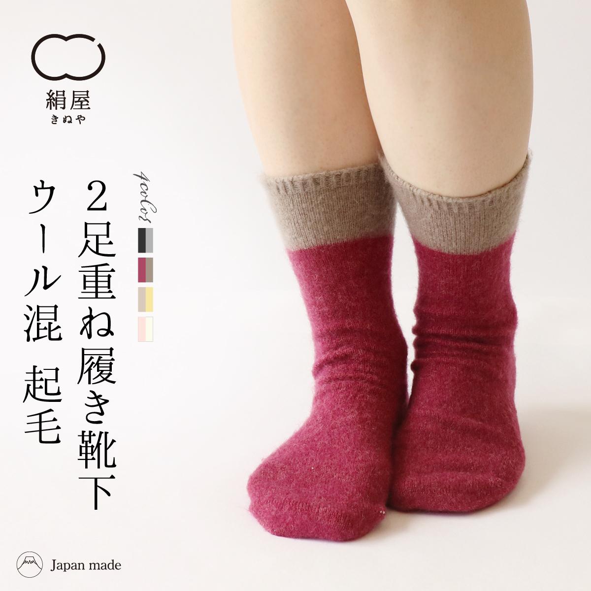 よく空気を含むのでふんわりと軽く 温かい靴下ができました 重ね履き 靴下 2足セット ウール混 起毛 ファッション通販 レディース 女性用 くつした ソックス 冷え取り 温活 絹屋 送料0円 日本製 プレゼント ギフト
