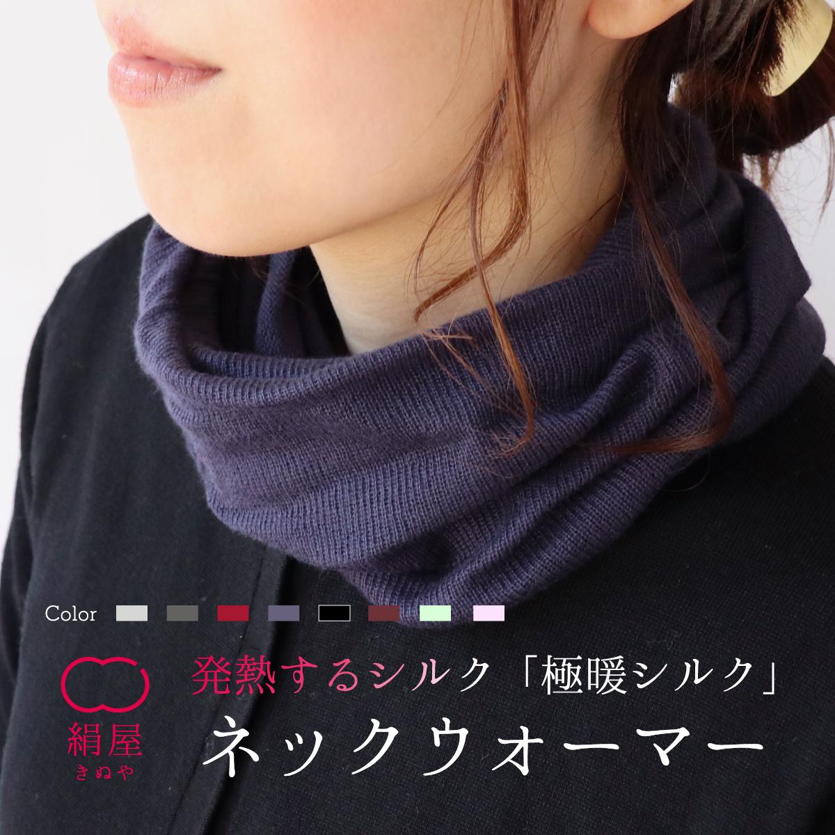 完全無縫製で編み立てられ 縫い目のひっかかりやごわつきがありません シルクの中でも繊細な絹紡糸でつくられている為 とても軽く 極上の肌触りです 極暖 シルク ネックウォーマー 限定価格セール レディース 女性用 温活 スヌード ホールガーメント 贈答 無縫製 マフラー 絹屋 プレゼント 日本製 冷え取り ギフト
