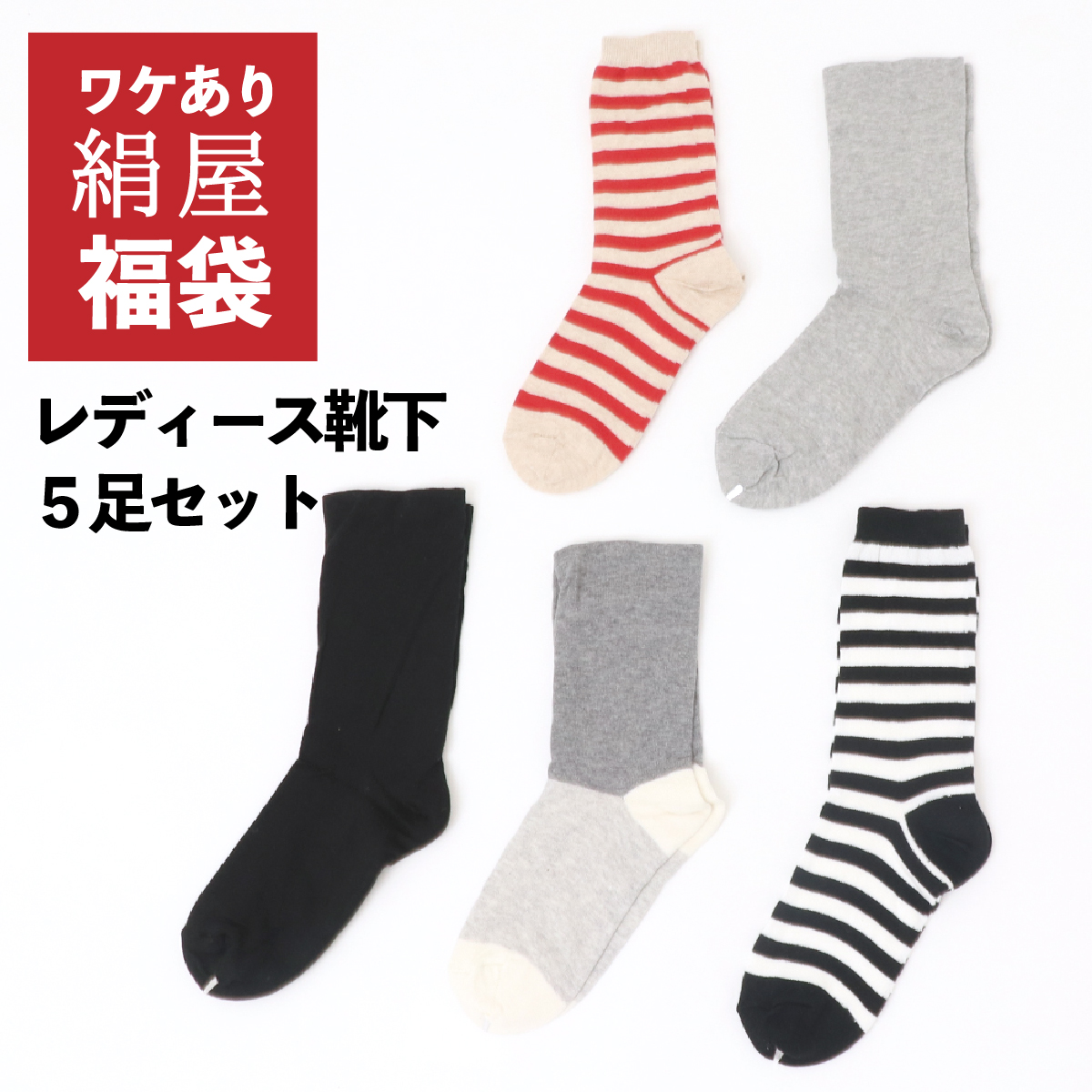 訳アリ 2重編み靴下 5点 福袋 レディース 女性用 冷え取り 温活 靴下 くつした ソックス 絹 シルク 日本製
