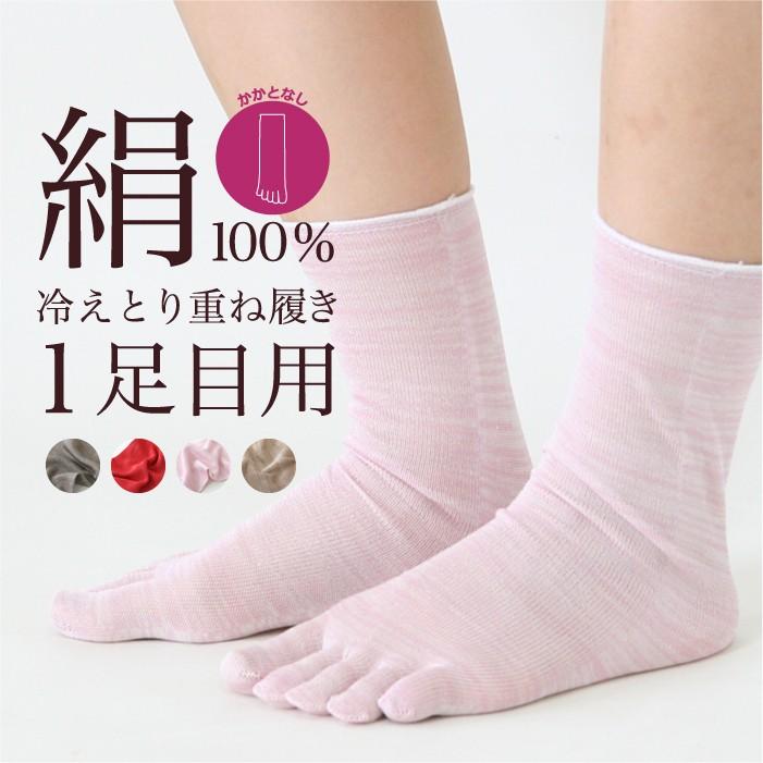 冷え取り靴下/冷えとり靴下/シルク/シルク100%/5本指靴下/シルク5本指靴下  冷え取り 靴下 5本指靴下 1足目 レディース 女性用 くつした ソックス 温活 冷え取り 日本製 ギフト プレゼント 敬老の日