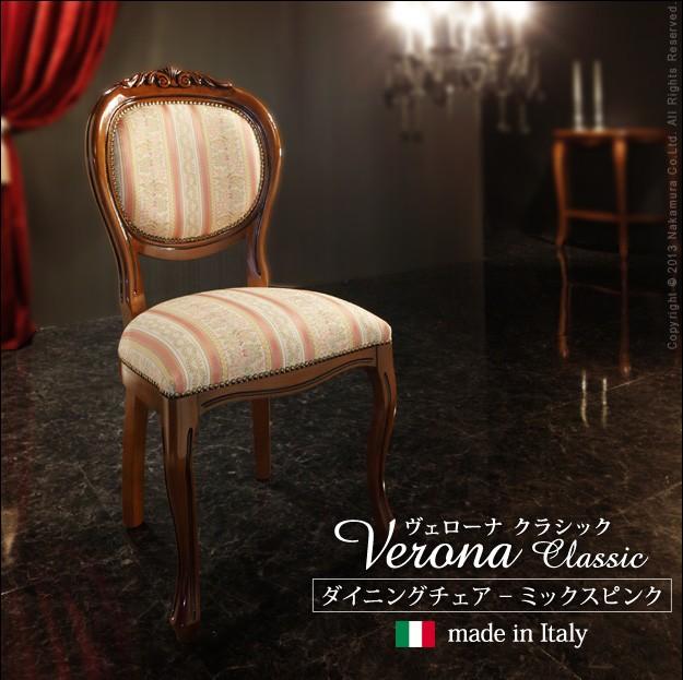ヴェローナクラシック 激安通販販売 ダイニングチェア 大注目 イタリア 家具 ヨーロピアン mb アンティーク風
