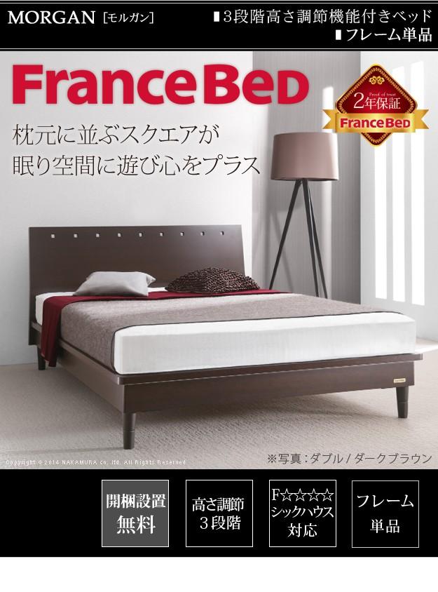 フランスベッド セミダブル フレームのみ 3段階高さ調節ベッド モルガン セミダブル ベッドフレームのみ ベッド フレーム 木製 国産 日本製 【mb】
