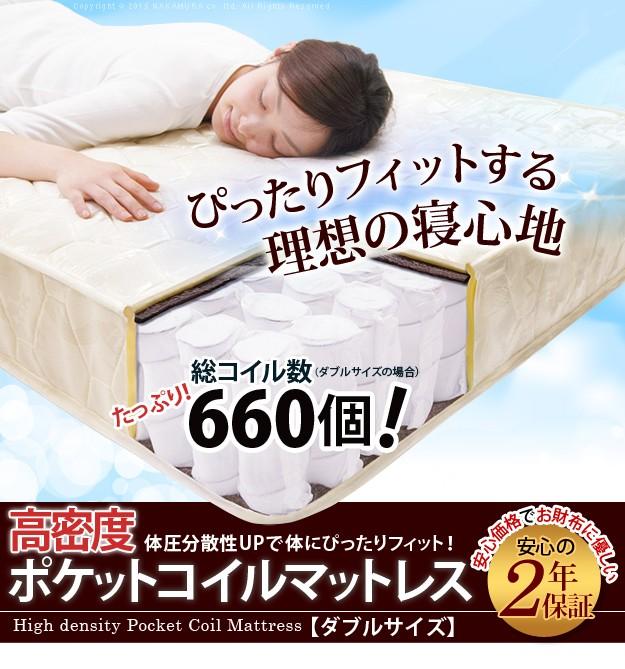 マットレス ベッド ダブルサイズ マットレス ポケットコイル スプリング マットレス ダブル マットレスのみ 寝具【mb】