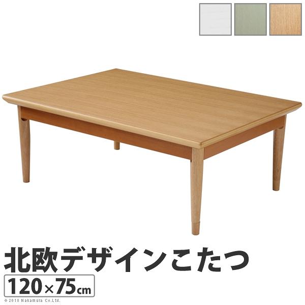 こたつ フラットヒーター長方形 120×75cm こたつテーブル 北欧 デザイン テーブル コンフィ 北欧 国産 日本製 継脚 おしゃれ 【mb】