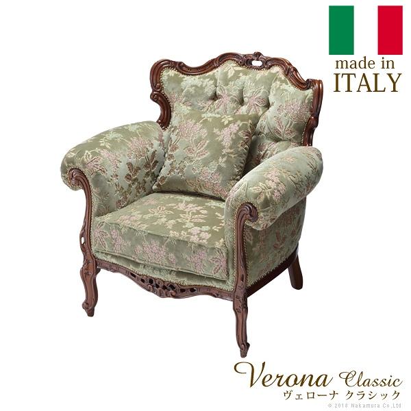 チェア アンティーク 椅子 ヨーロッパ ヴェローナクラシック 金華山ソファ(1人掛け) イタリア 家具 ヨーロピアン アンティーク風【mb】