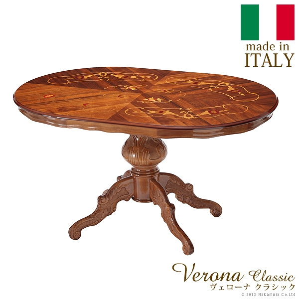 ヴェローナクラシック ダイニングテーブル 幅135cm イタリア 家具 ヨーロピアン アンティーク風【mb】