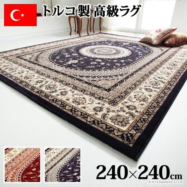 トルコ製 ウィルトン織り ラグ マルディン 240x240cm ラグ カーペット じゅうたん【mb】