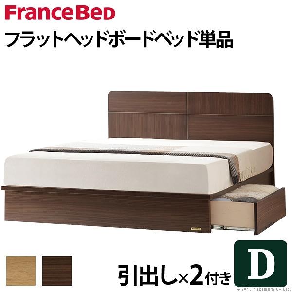 ベッドフレーム ベッド フランスベッド ダブル 収納 収納付きフラットヘッドボードベッド オーブリー 引出しタイプ ダブル ベッドフレームのみ 収納ベッド 引き出し付き 木製 日本製 フレーム mb 出産祝 喜寿祝 法要