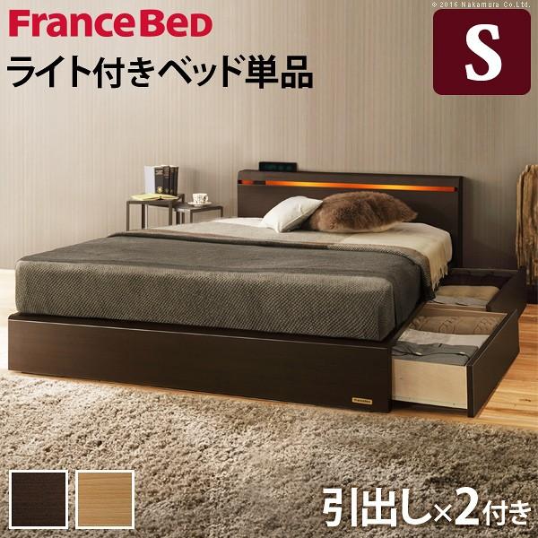 ベッド ベッドフレーム フランスベッド シングル 収納 ライト・棚付きベッド [クレイグ]引き出し付き シングル ベッドフレームのみ ベッド下収納 木製 日本製 宮付き コンセント ベッドライト フレーム【mb】