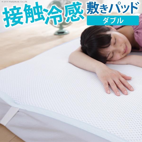 接触冷感 敷きパッド キューマックス・ネオ ダブル 140×205cm 敷パッド 日本製 【mb】