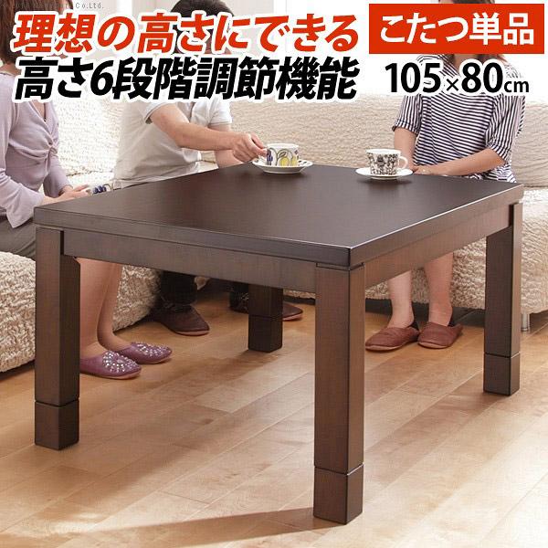 こたつ 長方形 105 こたつテーブル テーブル 6段階 高さ 調節 継脚 ダイニング[スクット]105x80cm 本体のみ ハイタイプ 継ぎ脚 【mb】